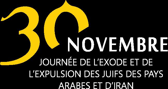 30 novembre - Journée de l'exode et de l'expulsion des Juifs des pays arabes et d'Iran